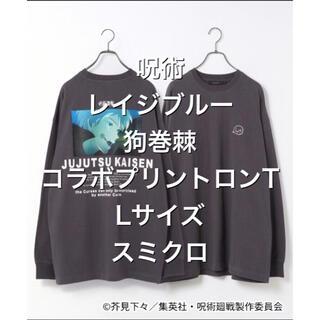 集英社 - 狗巻棘 ② Lサイズ コラボプリントロンT レイジブルー スミクロ 呪術廻戦