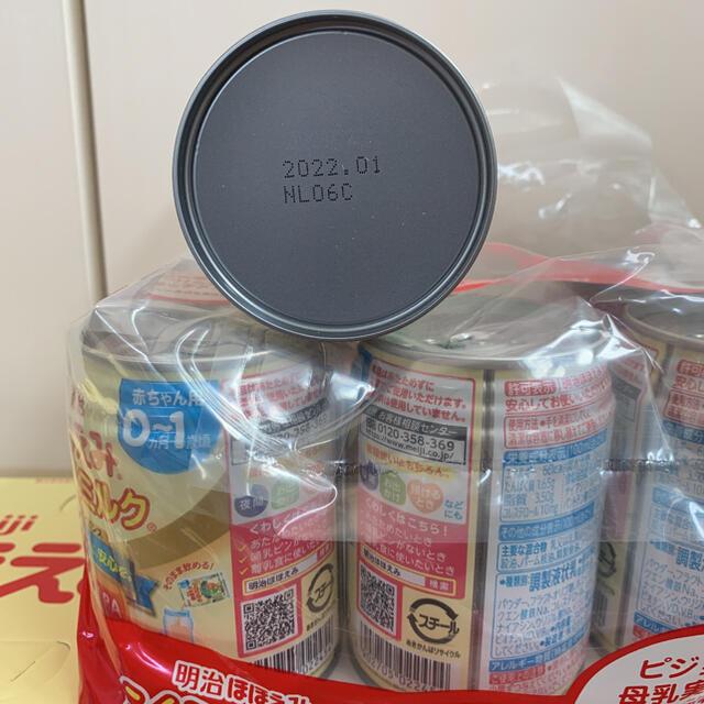 明治(メイジ)の明治 ほほえみ8缶 らくらくミルク6缶セット コスメ/美容のスキンケア/基礎化粧品(乳液/ミルク)の商品写真