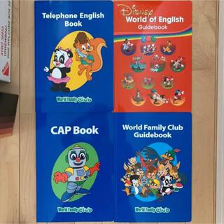 ディズニー(Disney)の最新版 ディズニー英語システム テレフォンイングリッシュ ガイド DWE(語学/参考書)