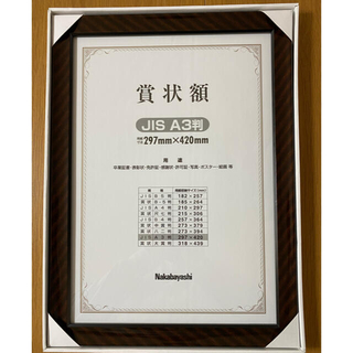 木製賞状額 金ラック(JIS A3判/箱入り) ナカバヤシ Nakabayash(絵画額縁)