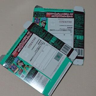 ユウギオウ(遊戯王)の遊戯王★ラッシュデュエル 限定カード チョコミント3枚セット(アート/エンタメ)