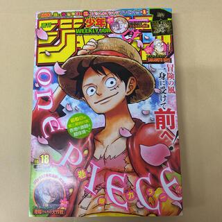 集英社 - 週刊少年ジャンプ2021年18号