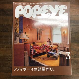 POPEYE(ポパイ) 2021年 3月号 シティボーイの部屋作り。