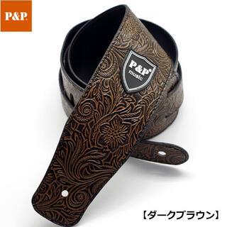 P&P PUレザーギターストラップ【ダークブラウン】シンプル シック(ストラップ)