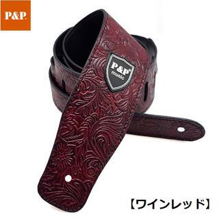 P&P PUレザーギターストラップ【ワイン】シンプル シック(ストラップ)