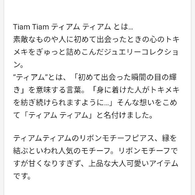 ete(エテ)の【Tiam Tiam】k18 ピアス ケイウノ姉妹ブランド レディースのアクセサリー(ピアス)の商品写真
