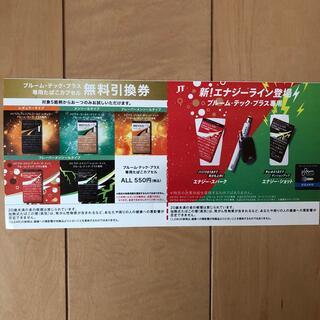 プルームテック(PloomTECH)のファミリーマート限定☆ブルーム・テック・プラス専用たばこカプセル無料引換券(タバコグッズ)