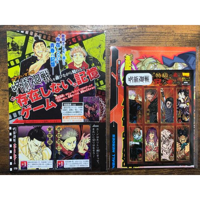 最強ジャンプ 呪術廻戦 ポスター シール 存在しない記憶ゲーム 3点セット エンタメ/ホビーの漫画(少年漫画)の商品写真
