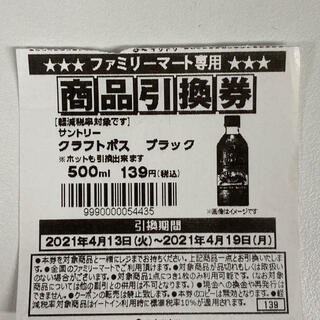 クラフトコーヒー 引換券(フード/ドリンク券)