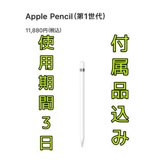 Apple - Apple pencil 第一世代
