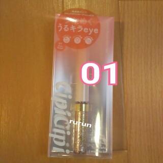 CipiCipi シピシピ グリッターライナー 01 ピンクベージュ ふくれな