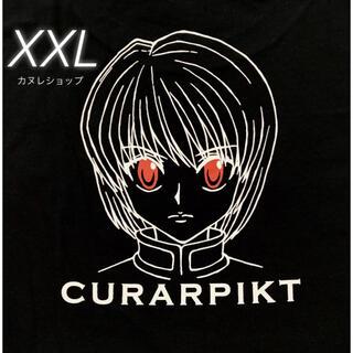 UNIQLO - 【完売品】XXL 新品 貴重⭐️クラピカ ハンターハンター コラボTシャツ UT