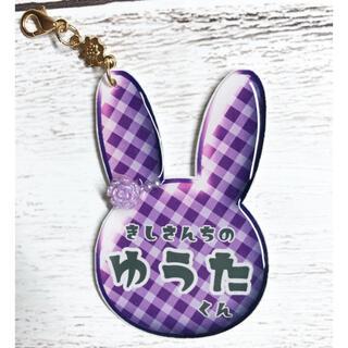 キンプリ風 うさぎネームチャーム 紫(キーホルダー)