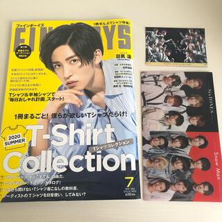 Johnny's - FINEBOYS 7月号 目黒蓮 ファイル ポストカード付き