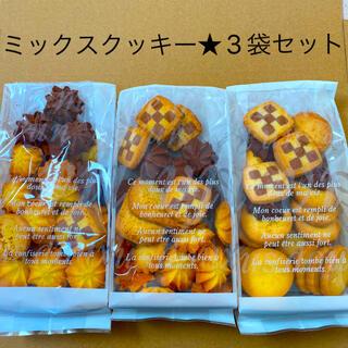 洋菓子店★ミックスクッキー3袋セット お菓子詰め合わせ モザイククッキー