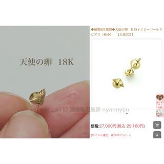 Tiffany & Co. - 天使の卵ピアス 18金 K18YG K18イエローゴールドピアス 天使