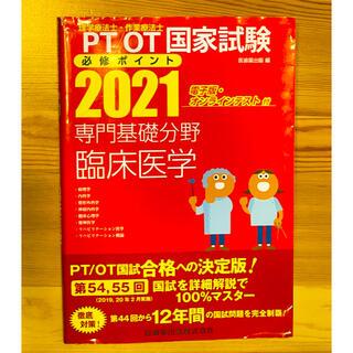 理学療法士•作業療法士 国家試験必修ポイント 専門基礎分野臨床医学 2021