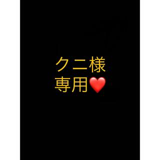 POLA - クニ様専用ページ