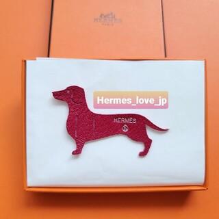 Hermes - ●エルメス プティアッシュついてくるチャームとなります。