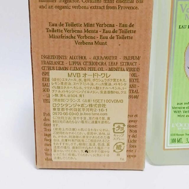 L'OCCITANE(ロクシタン)の限定品 ロクシタン ミントヴァーベナ オードトワレ 100ml 香水 入手困難  コスメ/美容の香水(香水(女性用))の商品写真
