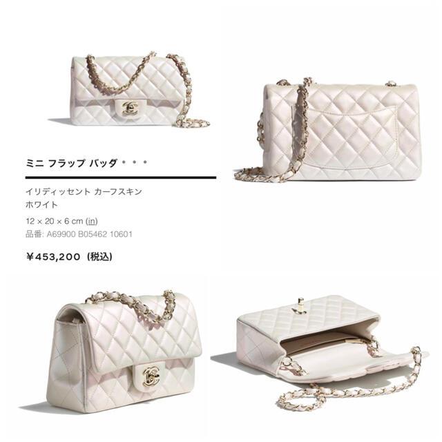 CHANEL(シャネル)の2021 シャネル マトラッセ  ミニフラップバッグ ベージュ チェーン バッグ レディースのバッグ(ショルダーバッグ)の商品写真