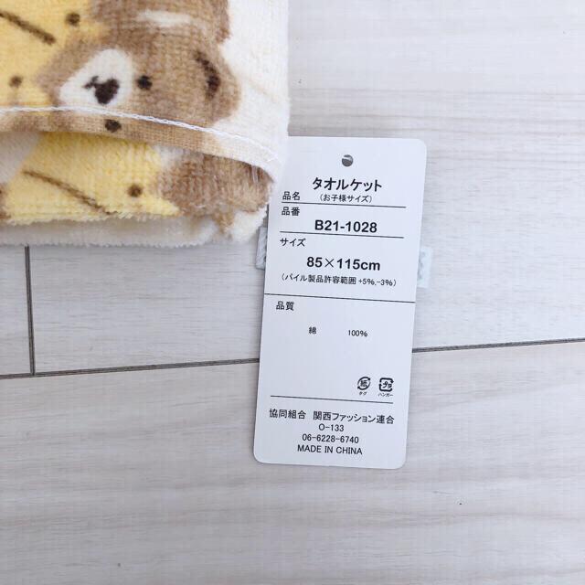futafuta(フタフタ)のフタフタ くま futafuta   タオルケット 新品未使用タグ付き キッズ/ベビー/マタニティの寝具/家具(タオルケット)の商品写真