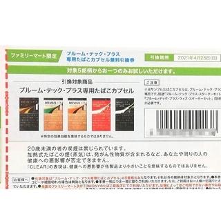 プルームテック(PloomTECH)のプルーム・テック・プラス専用たばこカプセル無料引換券(タバコグッズ)
