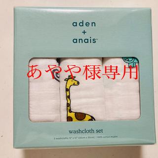 エイデンアンドアネイ(aden+anais)の再値下げ→エイデンアンドアネイ ウォッシュクロス3枚セット(その他)