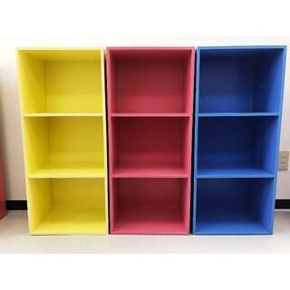 【送料無料】カラーボックス3段  3個セット展示品(各色3個組)(本収納)