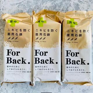 Pelikan - 新品未使用♡ForBack フォーバック ペリカン石鹸♡3個セット