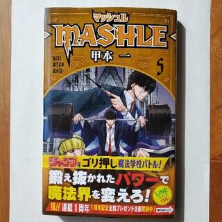 マッシュル-MASHLE- 5 ジャンプ