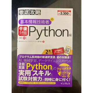 徹底攻略基本情報技術者の午後対策Python編