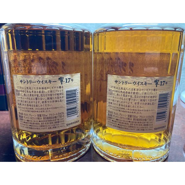 サントリー(サントリー)のサントリー 響17年×2  箱付 新品未開封 送料込 食品/飲料/酒の酒(ウイスキー)の商品写真