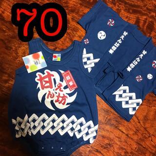新品 甘えん坊将軍 ロンパース はっぴ 2セット 70(ロンパース)