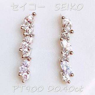 セイコー(SEIKO)の美品❗️上質❗️2種カットD0.40ct プラチナダイヤピアス プラチナ ピアス(ピアス)