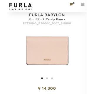 Furla - 【新品未使用】FURLA 名刺入れ