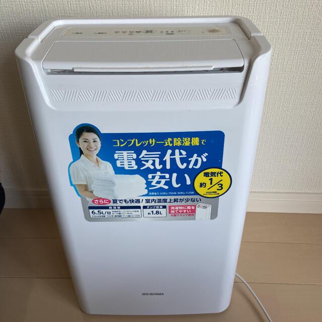 アイリスオーヤマ(アイリスオーヤマ)のアイリスオーヤマ 衣類乾燥除湿機 RCA-6500 スマホ/家電/カメラの生活家電(衣類乾燥機)の商品写真