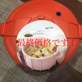 マイヤー(MEYER)の【新品未使用】マイヤー電子レンジ圧力鍋(調理機器)