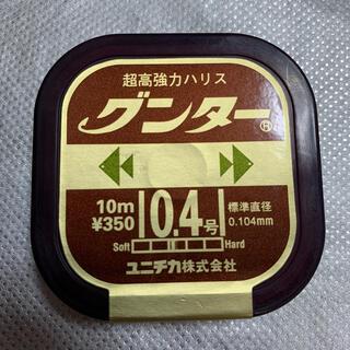 鮎釣り ハリス グンター10m 0.4号 ライン(釣り糸/ライン)