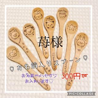 苺様専用 ウッドバーニング名入れお箸 スプーン(キッチン小物)