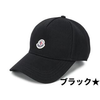 モンクレール(MONCLER)の【新品】MONCLER モンクレール キャップ ブラック(キャップ)