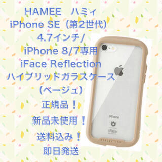 HIMMY - Hamee iFacハイブリッドガラスケース BE〔iPhone 8/7用〕