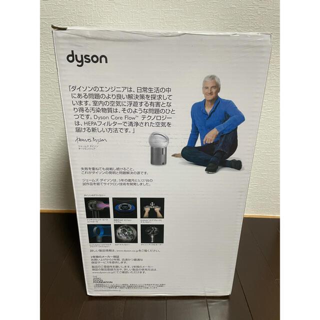 Dyson(ダイソン)のdyson 空気清浄機 スマホ/家電/カメラの生活家電(空気清浄器)の商品写真