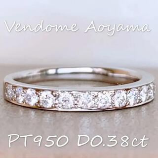 Vendome Aoyama - 美品❗️ヴァンドーム青山 D0.38ct プラチナ ダイヤリング プラチナリング