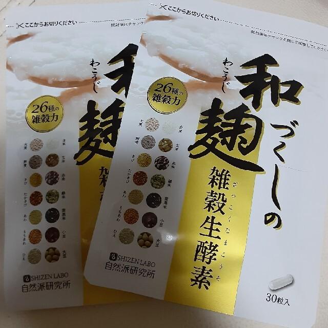 和麹づくしの雑穀生酵素2セット コスメ/美容のダイエット(ダイエット食品)の商品写真