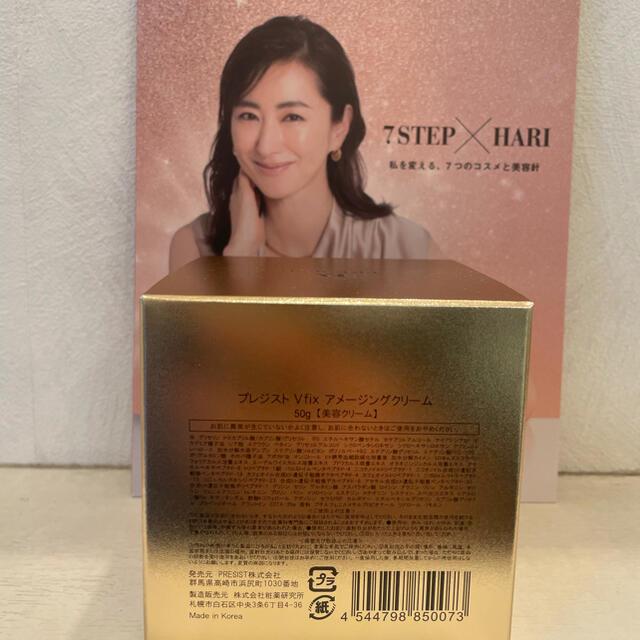 PRESIST プレジスト Vfix アメージングクリーム コスメ/美容のスキンケア/基礎化粧品(フェイスクリーム)の商品写真