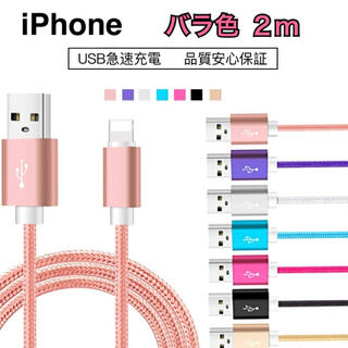 【即購入OK】 iPhone 充電 ケーブル 2m バラ色