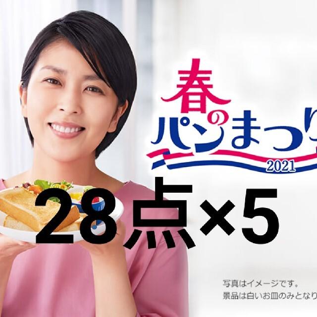 ヤマザキ春のパン祭り2021 ポイントシール インテリア/住まい/日用品のキッチン/食器(食器)の商品写真