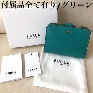 Furla - 付属品全て有り★新品 FURLA 2020年秋冬 バビロン SMERALDO i