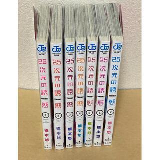 2.5次元の誘惑 1巻から7巻 7冊セット
